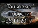 Танковые новости 26.11.17, Эрленберг в HD, FV215b (183) в патче 9.21, Tank Crew
