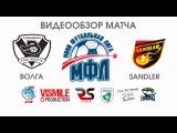 Видеообзор матча Волга - Sandler Чемпионат МФЛ (Мини-Футбольная Лига)