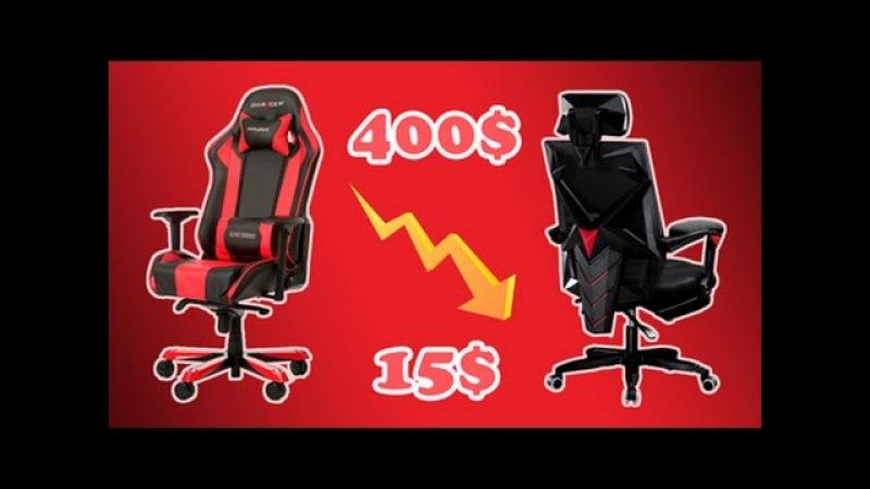 🎮Геймерское кресло за 15$ не хуже DXracer