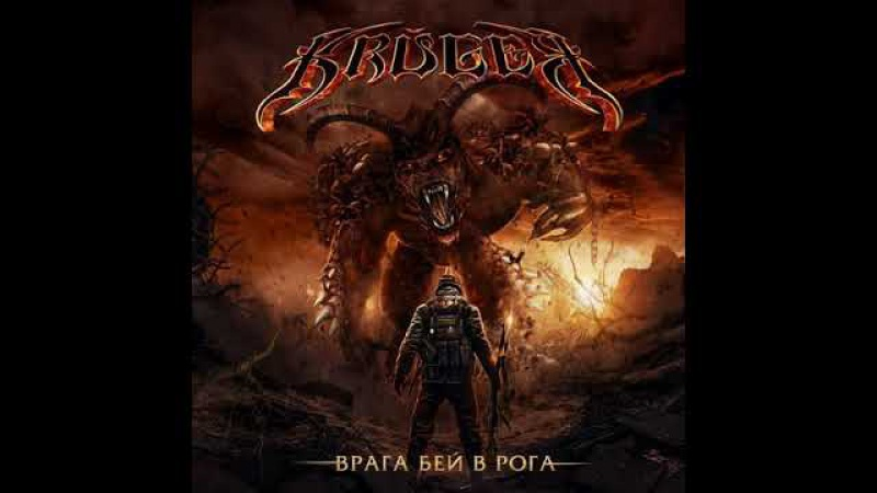 MetalRus.ru (Heavy Metal). KRUGER — «Врага бей в рога» (2018) [Full Album]