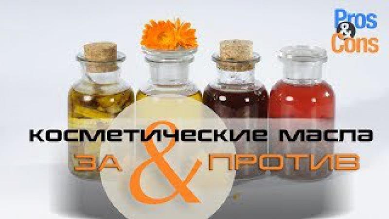 Натуральные косметические и эфирные масла - эффективные средства для любой кожи...