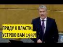 Шквал аплодисментов Грудинин ШОКИРОВАЛ Думу своей речью Вывалил то о чем не принято говорить