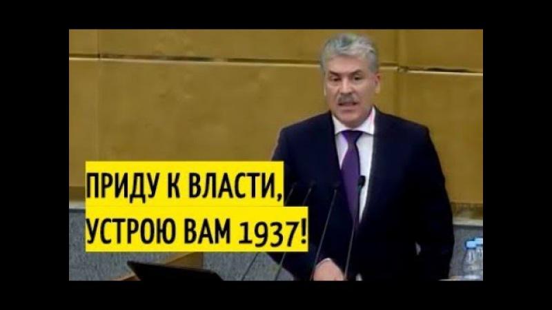 Шквал аплодисментов! Грудинин ШОКИРОВАЛ Думу своей речью! Вывалил то, о чем не принято говорить!