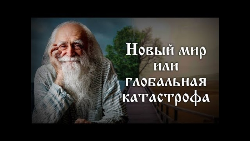Новый мир или глобальная катастрофа. Лев Клыков