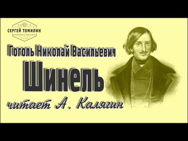 Аудиокнига Н В Гоголь Шинель читает А Калягин классика