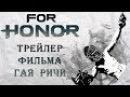 For Honor - Если бы фильм по игре снимал Гай Ричи