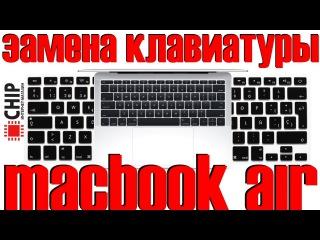 замена клавиатуры Apple MacBook Air 13