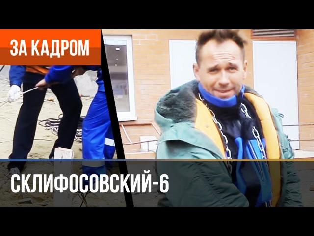 ▶️ Склифосовский 6 сезон (Склиф 6) - Выпуск 8 - За кадром