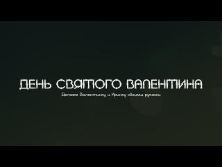 Делаем Валентинку СВОИМИ РУКАМИ - XRAY Ладатинка!!!
