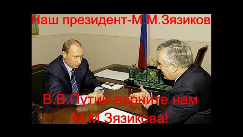 СРОЧНО.Ингушетия.В.В.Путин-верните нам М.М.Зязикова 15 09 2017