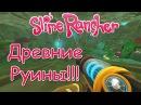 Древние Руины! Slime Rancher Прохождение! Ферма Слизней, Слайм Ранчер 1.1.0 Мультик Для Детей!