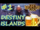 Играем в Warcraft 3 (Destiny Islands) 1 - Дворфы