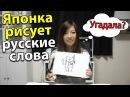 Японка Мики Учит Русский Язык. Как японцы представляют русские слова