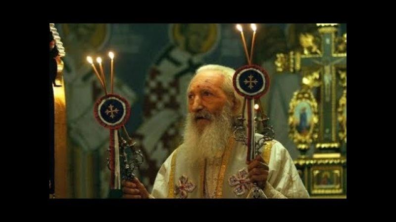 Сербский патриарх-подвижник Павел (2009)