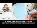 Как сшить карман с листочкой своими руками в асимметричном платье Пошаговый мастер класс Часть 4