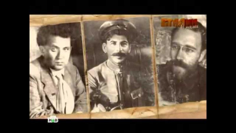 Были ли у Сталина враги? Фильм из цикла «Сталин с нами»