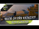 ТЕСТ ДРАЙВ Французский линкор RICHELIEU ★ World of Warships