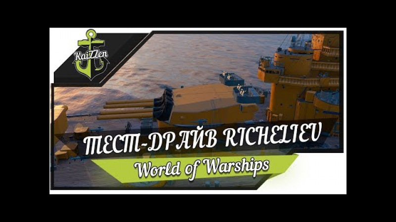 ТЕСТ ДРАЙВ Французский линкор RICHELIEU ★ World of Warships смотреть онлайн без регистрации