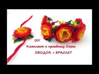 Комплект к празднику Осени (ободок + браслет). Канзаши /МК/Hand мade/DIY/ Kanzashi