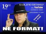 Юрий Самарский. Живой эфир-3