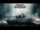 Armored Warfare - Проект Армата/коротенький ролик , музыка из scarface ,кадры из арматы