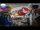 Legion Epilogue Alliance Cinematic (Русский)