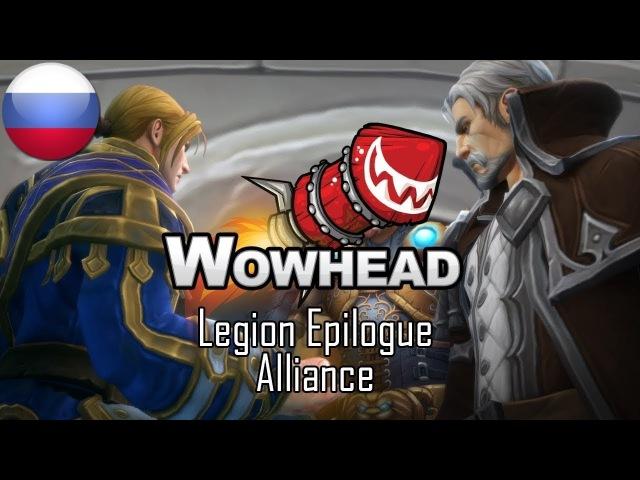 Эпилог Легиона (Альянс)