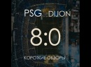 PSG 8-0 Dijon | MATCH IN 60 SECOND | SHORT SPORT