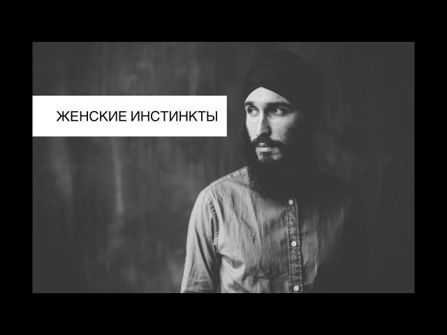 Женские инстинкты Кундалини йога с Алексеем Владовским