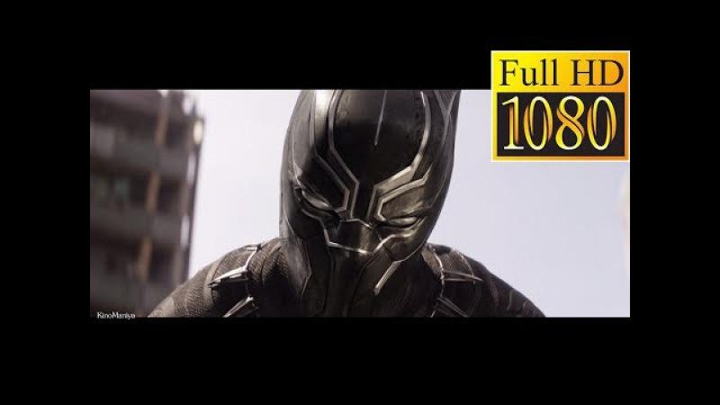 Чёрная Пантера против Зимнего Солдата. Месть | HD | / Captain America: Civil War
