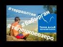2 путешествия в Горном с Терра АлтаЯ Телецкое озеро Бабырган