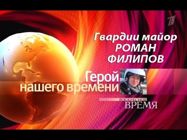 Гвардии майор Роман Филипов: Герой нашего времени