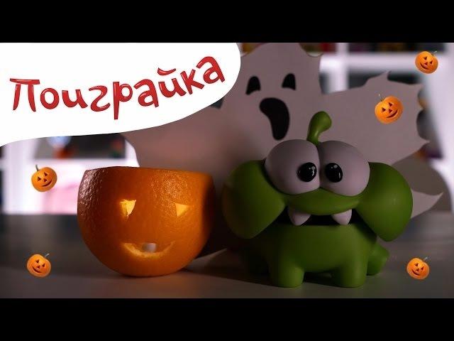 Ам Ням готовится к Хеллоуину - свечи и ТЫКВА - поделки своими руками - Поиграйка с Катей