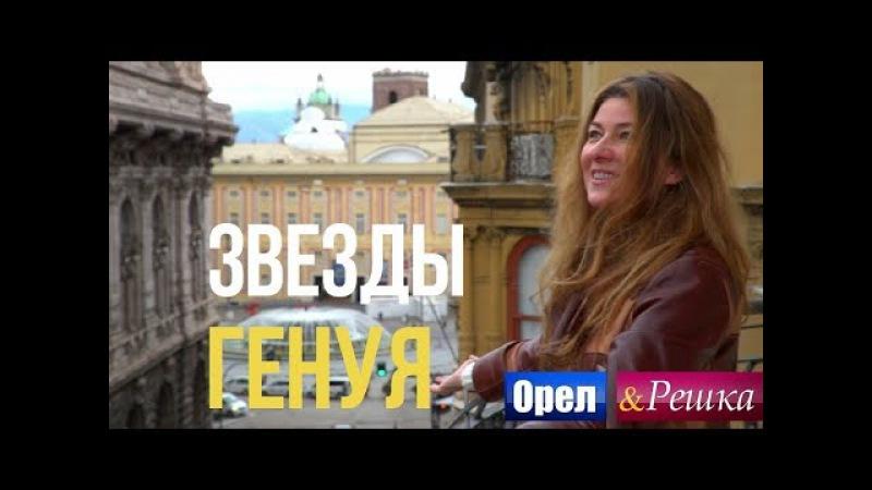 Орел и решка. Звезды - Жанна Бадоева и Виктор Васильев - Генуя | Италия (Full HD)