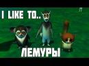 Мадагаскар - Спасение лемуров. Часть 6