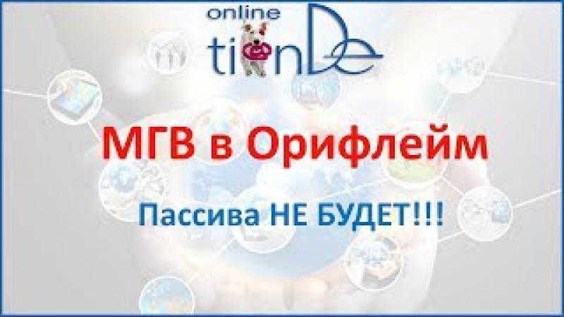 МГВ в Орифлейм забирает ваши доходы ❗️❗️❗️ Пассива НЕ БУДЕТ ❗️❗️❗️ Наталья Гереклиева