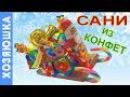 САНИ ИЗ КОНФЕТ 🎄🍬🎁 | DIY | Сани Деда Мороза из конфет на Новый год | SLEDGES OF SWEETS