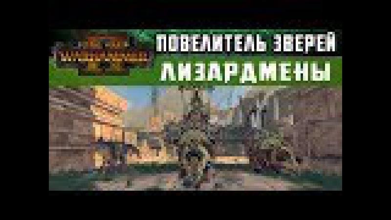 🇷🇺 Лизардмены - Инструктаж Повелителя зверей Total War WARHAMMER 2 (с переводом на русск...