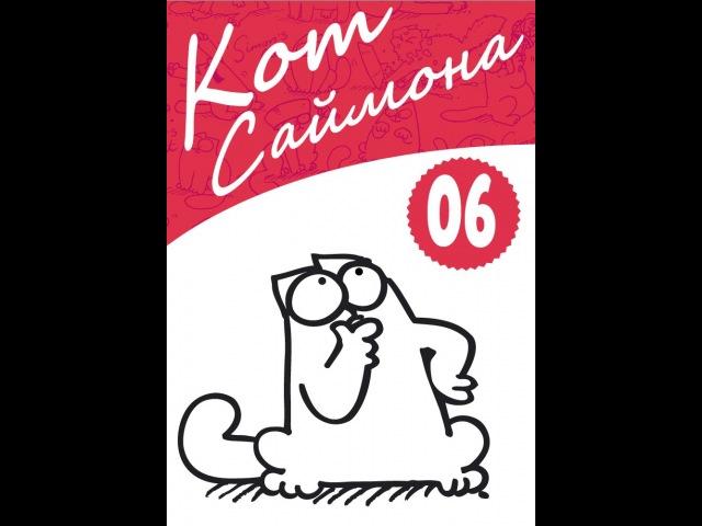 Кот Саймона • Горячая точка