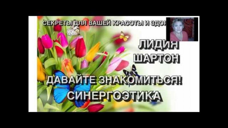 СУПЕРНОВОСТЬ ВПЕРВЫЕ ЛИДИЯ ШАРТОН. СИНЕРГОЭТИКА
