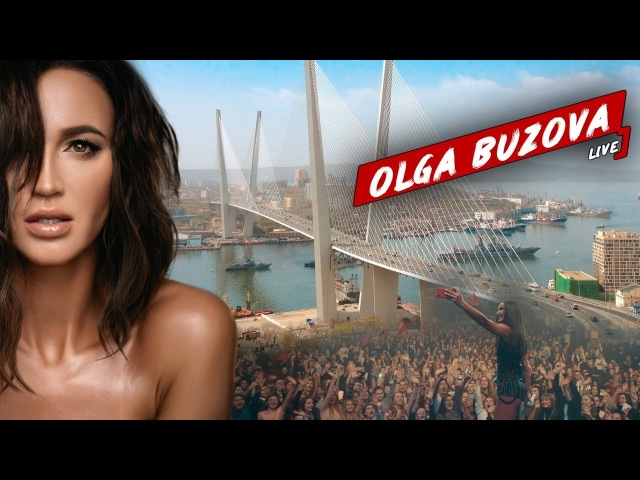 Ольга Бузова - Live. Выпуск 1 , Отчетный мини-тур по Дальнему Востоку.