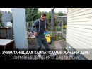 Учим движения для съемок клипа Самый Лучший День / Андрей Али, Данил Хаски / PARADIGM