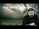 Как жить дальше Прот Андрей Ткачев