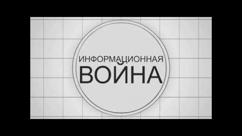 Информационная война 20 марта о Навальном, Ройзмане и картине будущего по Украине