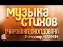 МУЗЫКА СТИХОВ ❀ НИКОЛАЙ ЗАБОЛОЦКИЙ ❀ Очарована, околдована ❀ Александр Малинин