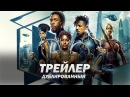 Чёрная Пантера 2018 Трейлер дублированный