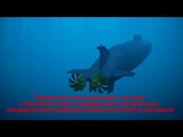 Океанская многоцелевая система с беспилотными подводными аппаратами
