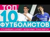10 футболистов угробивших карьеру неудачным трансфером - GOAL24