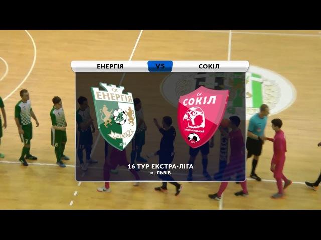 HIGHLIGHTS   Енергія 6-2 Сокіл   16 Тур Екстра-Ліга 20172018