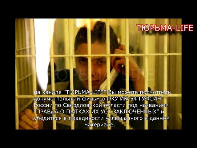 После избиений в карантине ФКУ ИК-54 у заключенного отказали почки
